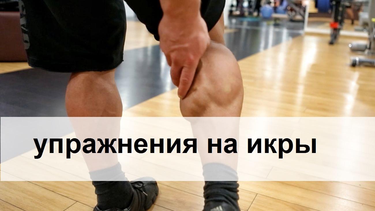 упражнения на икры