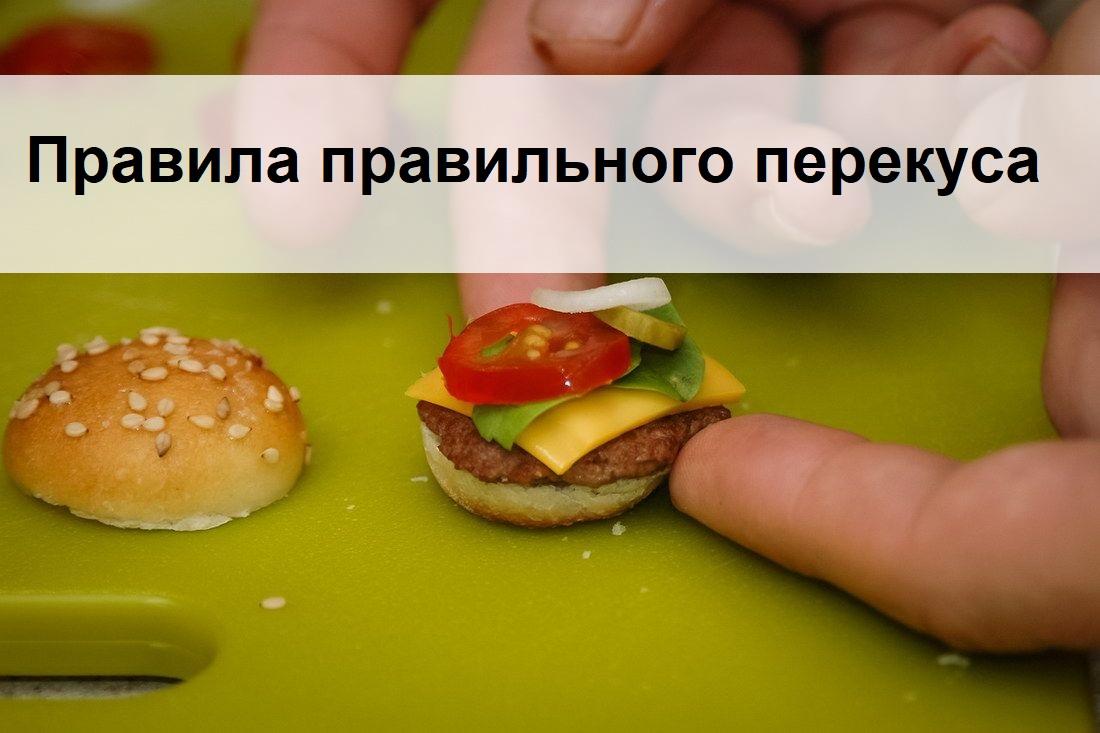 Диета на хлебцах для похудения