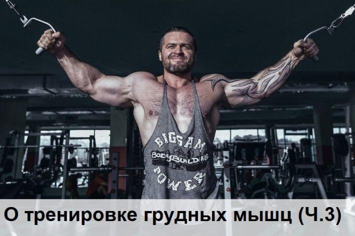 грудных мышц