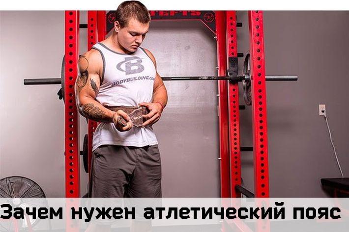 Зачем нужен тяжелоатлетический пояс