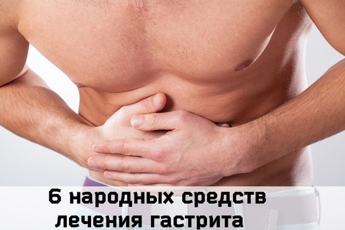 лечения гастрита