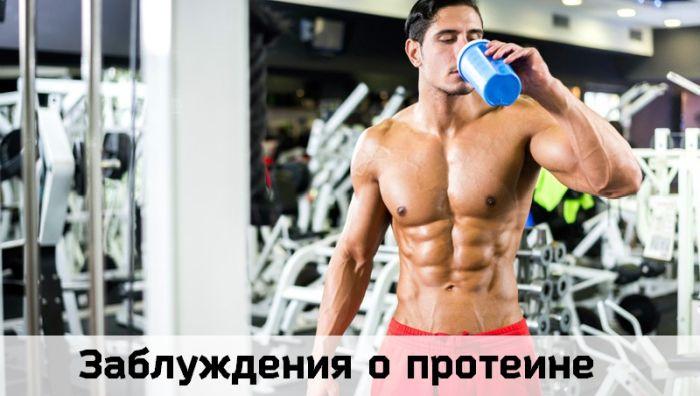 протеине
