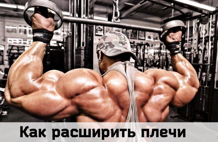 Как расширить плечи