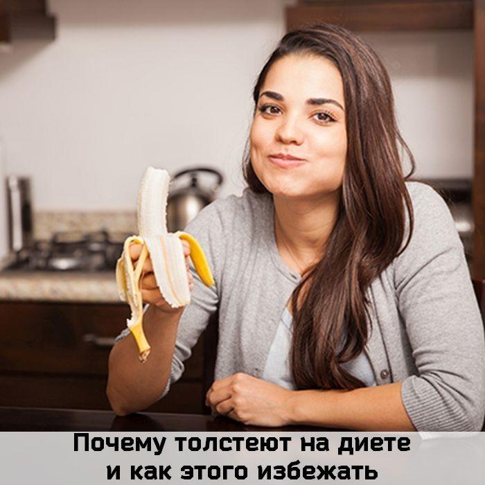 толстеют