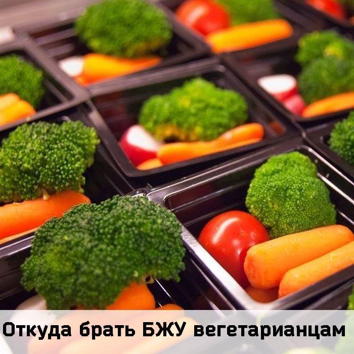 вегетарианцам