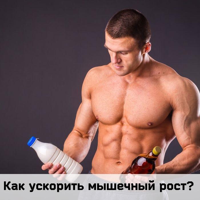 мышечный рост