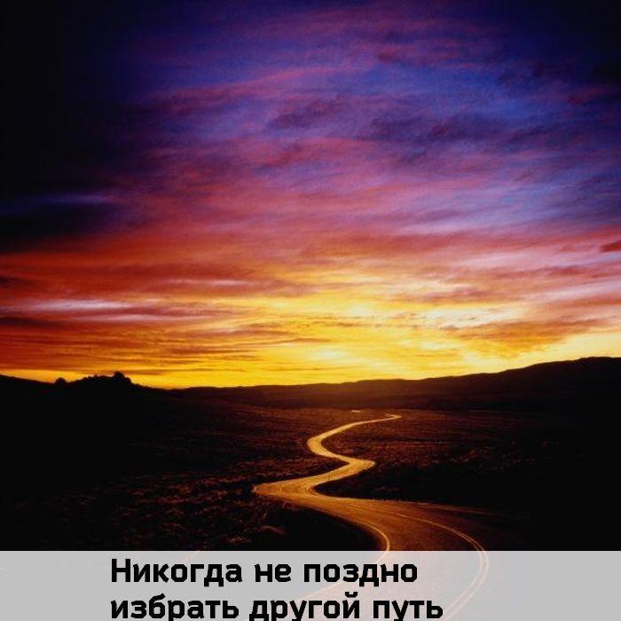 другой путь