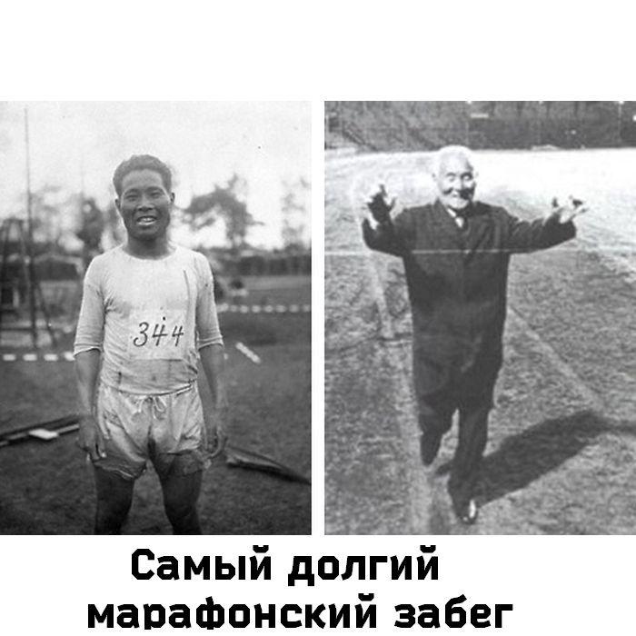 марафонский