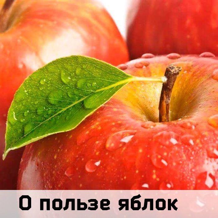 пользе яблок