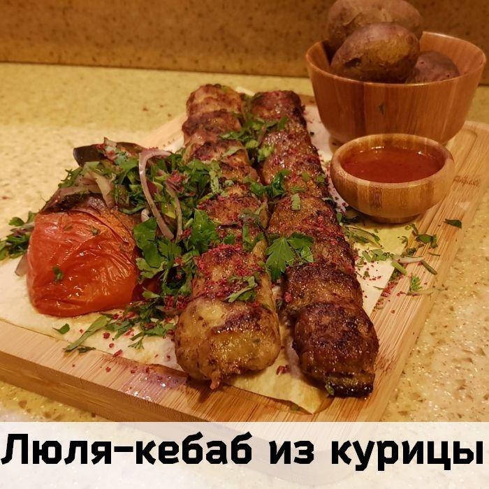 Люля-кебаб