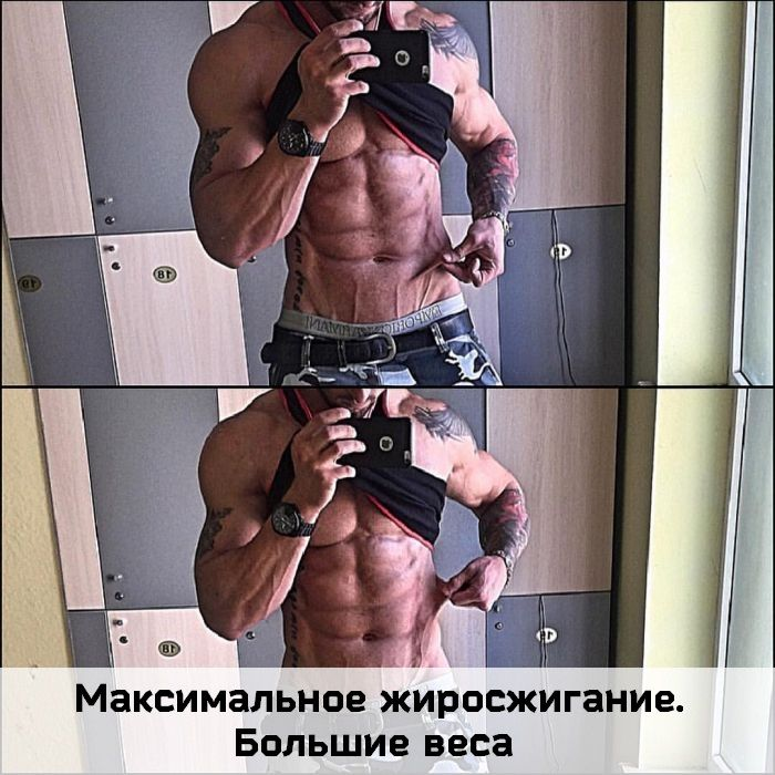 Большие веса