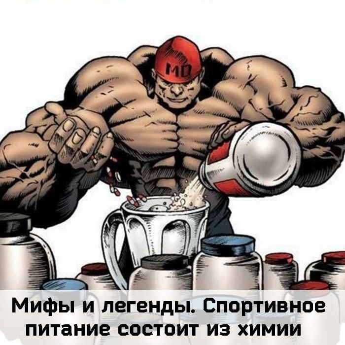 спортивное питание химия