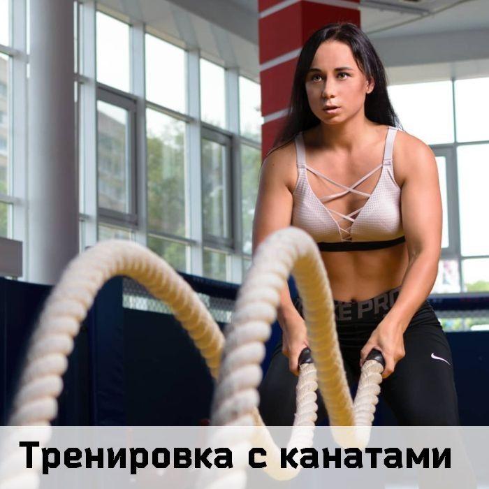 Тренировка с канатами