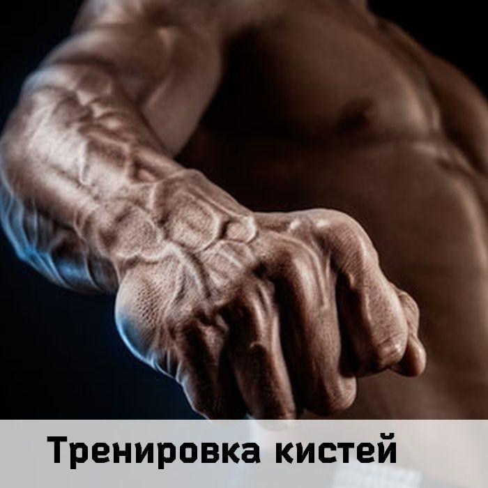 тренировка кистей