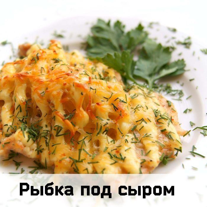 Рыбка под сыром