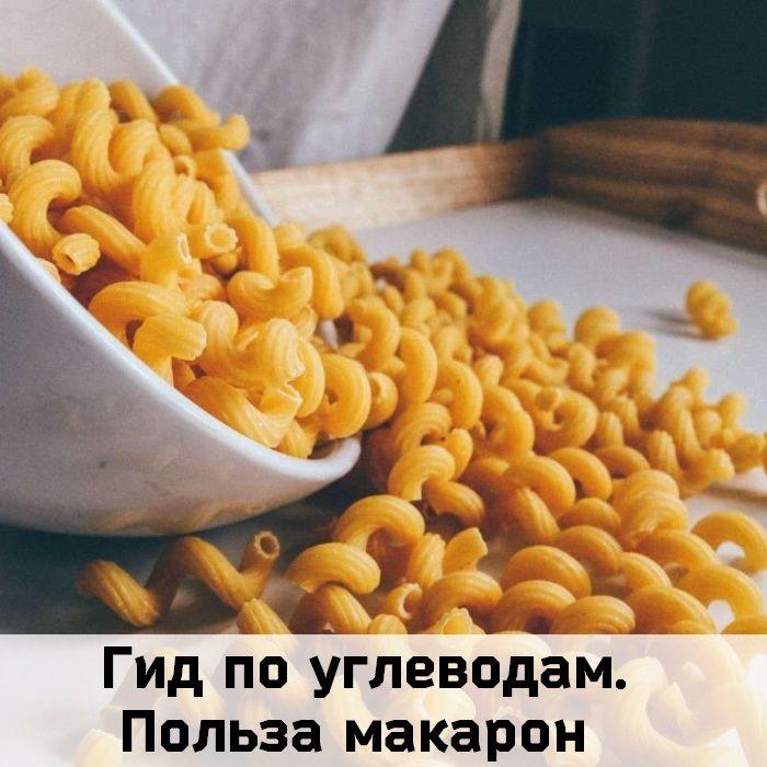 Польза макарон