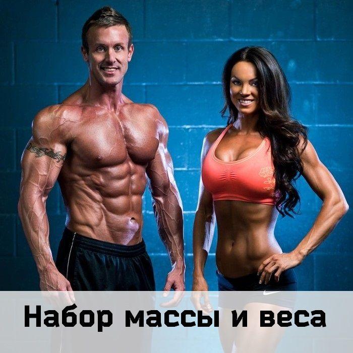 Набор массы и веса