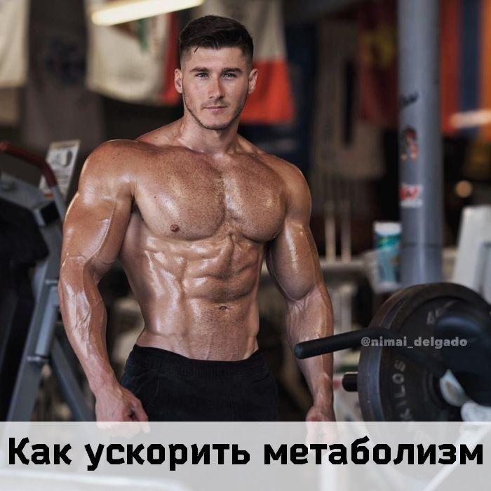 ускорить метаболизм