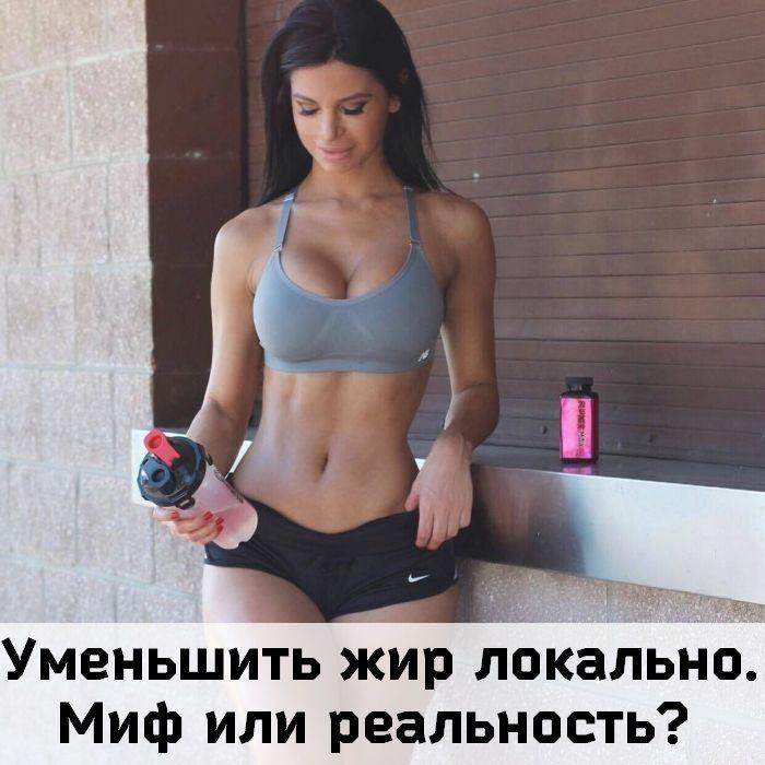 Уменьшить жир