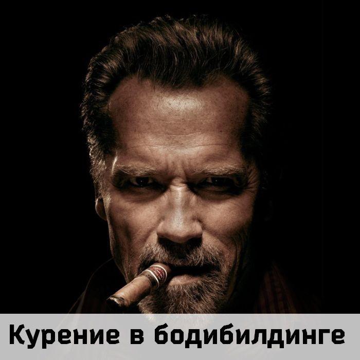 Курение в бодибилдинге