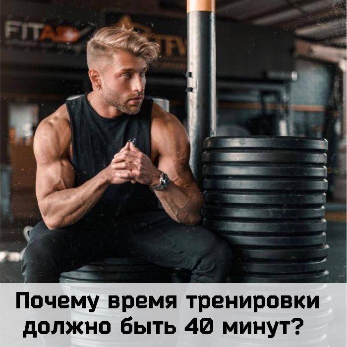 время тренировки